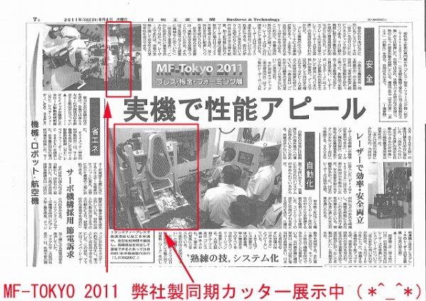 ★ 日刊工業新聞 広告中! MF-TOKYO2011サムネイル