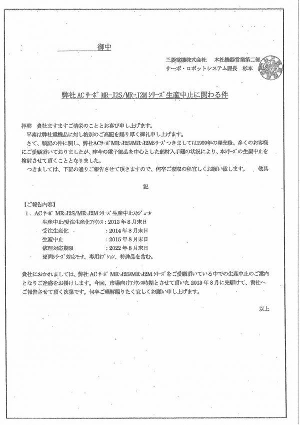 【生産中止】- 三菱電機 サーボモーターサムネイル