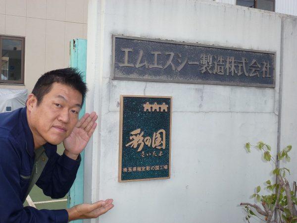 【祝!】 彩の国 指定工場に(#^.^#)サムネイル