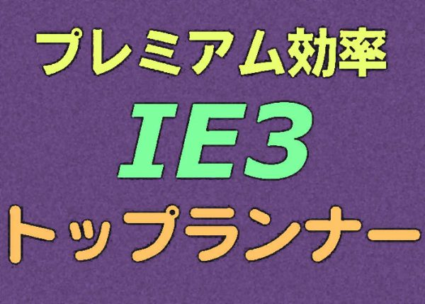 IE3高効率モータ規制後対応についてサムネイル