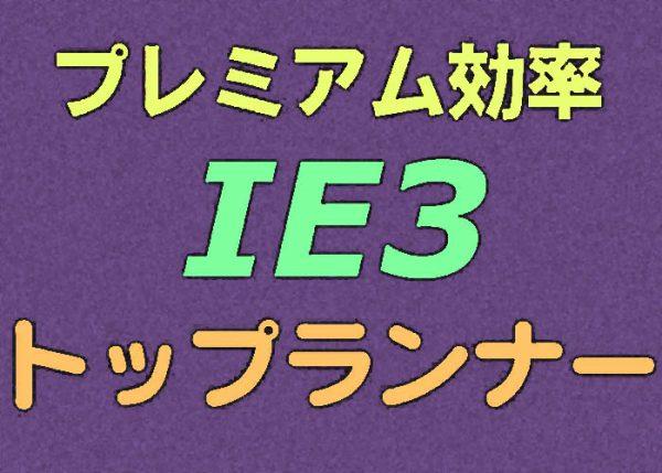 IE3高効率モータのお知らせサムネイル