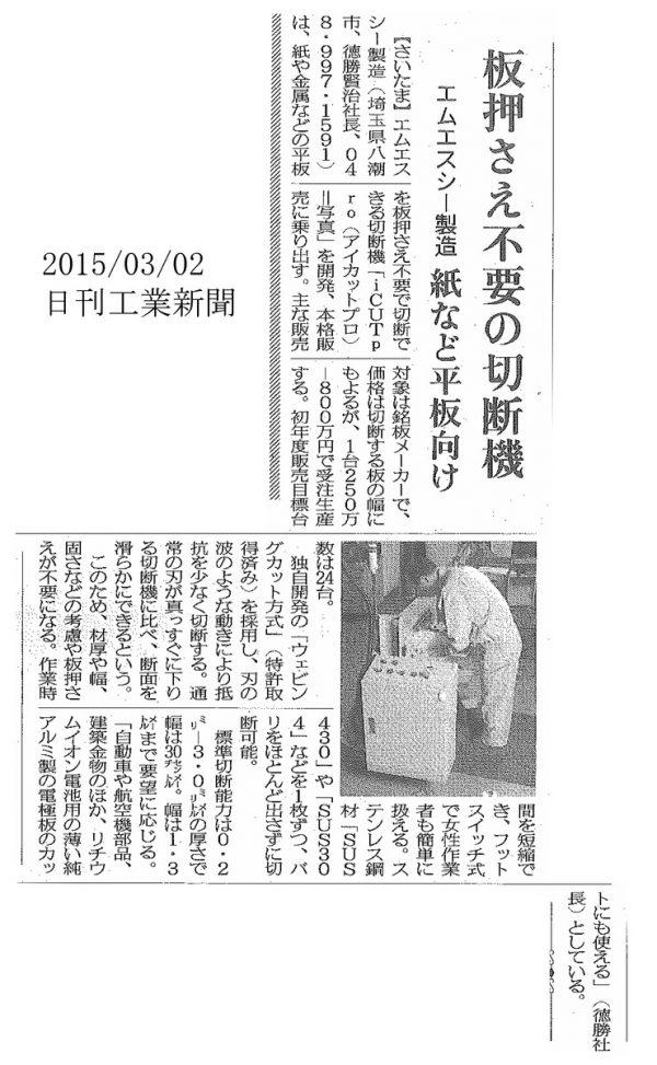 iCUTpro が日刊工業新聞に掲載されました!サムネイル