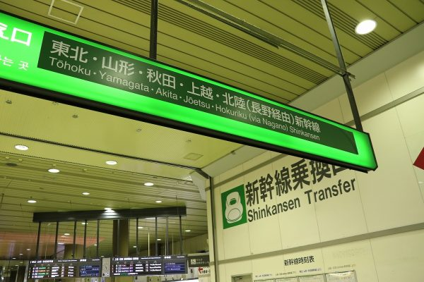 北陸新幹線 開業以降の長野新幹線・・・サムネイル